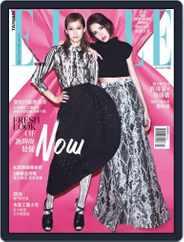 Elle 她雜誌 (Digital) Subscription July 9th, 2014 Issue
