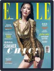 Elle 她雜誌 (Digital) Subscription June 10th, 2014 Issue