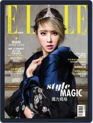 Elle 她雜誌 (Digital) Subscription April 9th, 2014 Issue