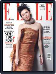 Elle 她雜誌 (Digital) Subscription March 7th, 2014 Issue