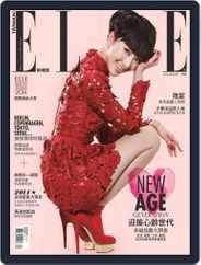 Elle 她雜誌 (Digital) Subscription January 8th, 2014 Issue