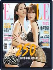 Elle 她雜誌 (Digital) Subscription July 6th, 2012 Issue
