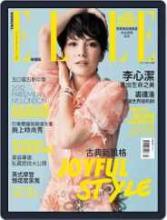 Elle 她雜誌 (Digital) Subscription April 11th, 2012 Issue