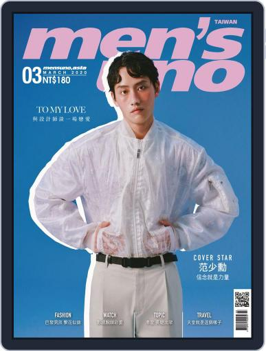 Men's Uno (Digital) March 10th, 2020 Issue Cover