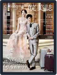 Character Wedding 皖美誌 (Digital) Subscription January 21st, 2017 Issue