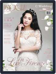 Character Wedding 皖美誌 (Digital) Subscription May 4th, 2016 Issue