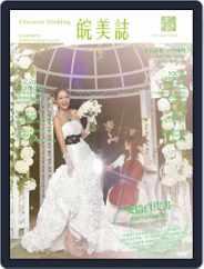 Character Wedding 皖美誌 (Digital) Subscription June 25th, 2012 Issue