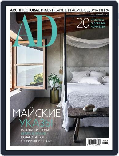 Ad Russia May 1st, 2020 Digital Back Issue Cover