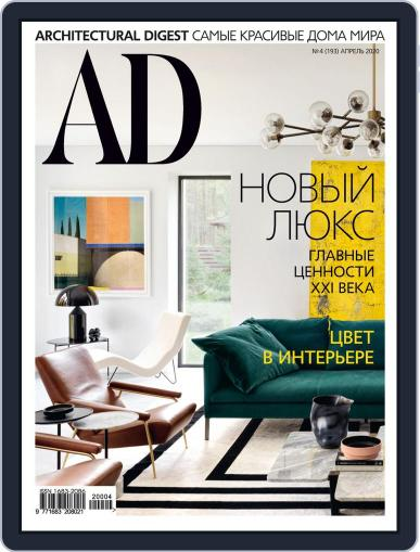 Ad Russia April 1st, 2020 Digital Back Issue Cover