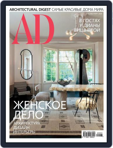 Ad Russia March 1st, 2020 Digital Back Issue Cover