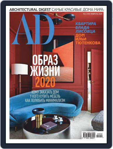 Ad Russia February 1st, 2020 Digital Back Issue Cover