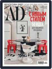 Ad Russia (Digital) Subscription December 1st, 2019 Issue