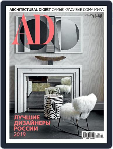 Ad Russia September 30th, 2019 Digital Back Issue Cover