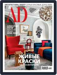 Ad Russia (Digital) Subscription September 1st, 2019 Issue