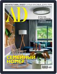 Ad Russia (Digital) Subscription August 1st, 2019 Issue