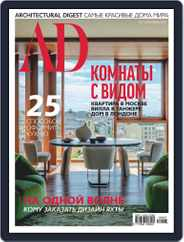 Ad Russia (Digital) Subscription July 1st, 2019 Issue