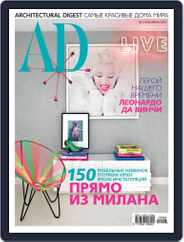 Ad Russia (Digital) Subscription June 1st, 2019 Issue