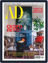 Ad Russia (Digital) Subscription May 1st, 2019 Issue