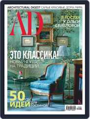 Ad Russia (Digital) Subscription April 1st, 2019 Issue