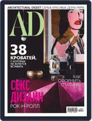 Ad Russia (Digital) Subscription March 1st, 2019 Issue
