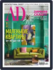 Ad Russia (Digital) Subscription February 1st, 2019 Issue
