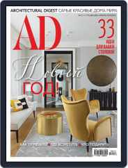 Ad Russia (Digital) Subscription December 1st, 2018 Issue