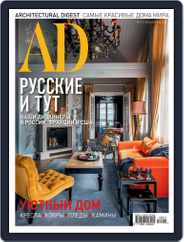 Ad Russia (Digital) Subscription November 1st, 2018 Issue