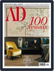 Ad Russia (Digital) Subscription September 28th, 2018 Issue