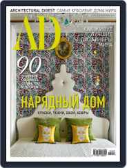 Ad Russia (Digital) Subscription September 1st, 2018 Issue
