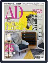 Ad Russia (Digital) Subscription August 1st, 2018 Issue