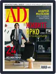 Ad Russia (Digital) Subscription July 1st, 2018 Issue