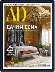 Ad Russia (Digital) Subscription May 1st, 2018 Issue