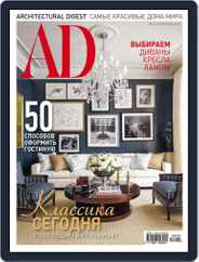 Ad Russia (Digital) Subscription April 1st, 2018 Issue