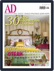 Ad Russia (Digital) Subscription March 1st, 2018 Issue