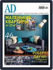 Ad Russia (Digital) Subscription February 1st, 2018 Issue