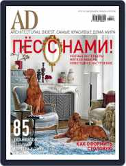 Ad Russia (Digital) Subscription December 1st, 2017 Issue