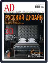 Ad Russia (Digital) Subscription November 1st, 2017 Issue