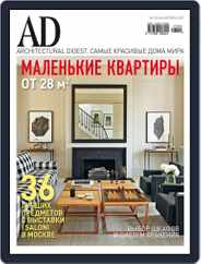 Ad Russia (Digital) Subscription October 1st, 2017 Issue