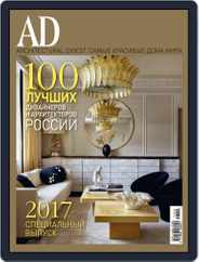 Ad Russia (Digital) Subscription September 25th, 2017 Issue