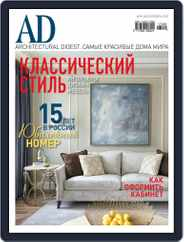Ad Russia (Digital) Subscription September 1st, 2017 Issue