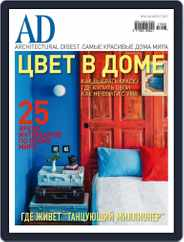 Ad Russia (Digital) Subscription August 1st, 2017 Issue