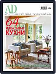 Ad Russia (Digital) Subscription July 1st, 2017 Issue