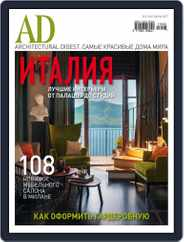 Ad Russia (Digital) Subscription June 1st, 2017 Issue