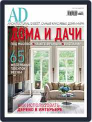 Ad Russia (Digital) Subscription May 1st, 2017 Issue