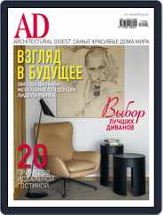 Ad Russia (Digital) Subscription April 1st, 2017 Issue