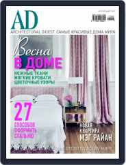 Ad Russia (Digital) Subscription February 21st, 2017 Issue