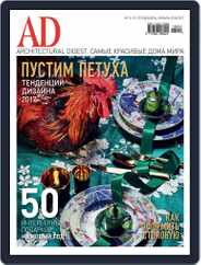 Ad Russia (Digital) Subscription November 16th, 2016 Issue