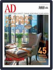 Ad Russia (Digital) Subscription September 15th, 2016 Issue