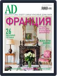Ad Russia (Digital) Subscription August 17th, 2016 Issue