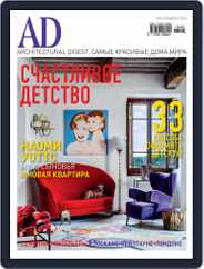 Ad Russia (Digital) Subscription July 13th, 2016 Issue